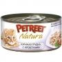 Петрит консервы для кошек куриная грудка с креветками