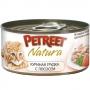 Петрит консервы для кошек куриная грудка с лососем
