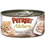 Петрит консервы для кошек куриная грудка с печенью