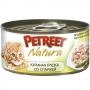 Петрит консервы для кошек куриная грудка со спаржей