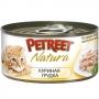 Петрит консервы для кошек куриная грудка