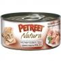 Петрит консервы для кошек кусочки тунца с лобстером