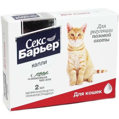 Побочное действие секс барьер у кошек