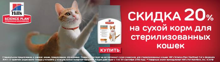 Капли от блох Барс для кошек и котов - Усатый-полосатый