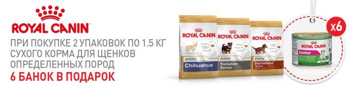 akcija-royal-canin-pri-pokupke-2-h-upakovok-1-5-kg-suhogo-korma-dlja-schenkov-opredelennjh-porod-6-konserv-v-podarok