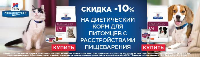 akcija-hill-dlja-koshek-i-sobak-korm-skidka-10