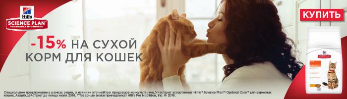 akcija-hills-dlja-koshek-suhoi-korm-ckidka-15