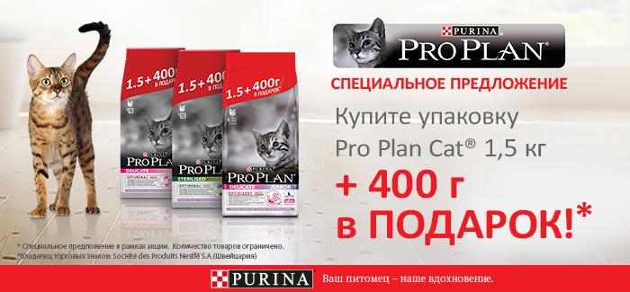 pro-plan-cat-dry-1-5-400-akcija