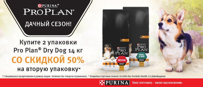 pro-plan-dog-dry-12-14-2-50-skidka-akcija