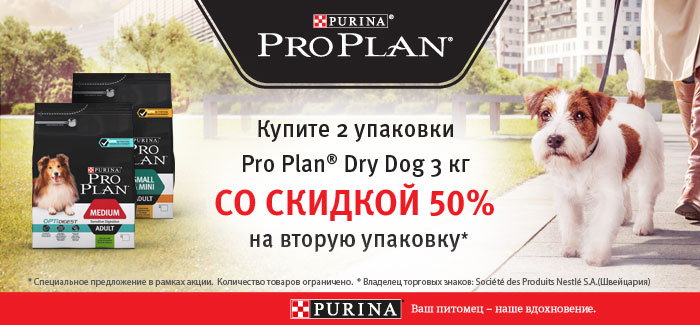 pro-plan-dog-dry-2-5-4-2-50-skidka-akcija